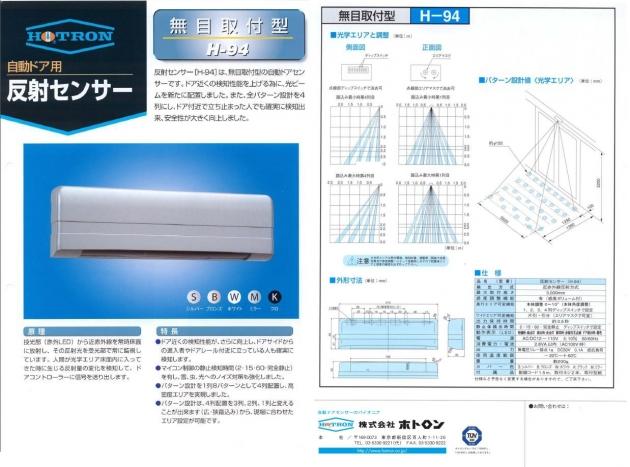 日本HOTRON 感應器 2
